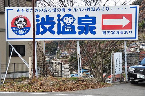 早めに渋温泉に戻ってきた。