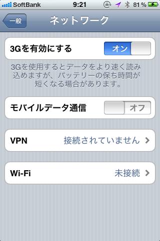 モバイルデータ通信を OFF